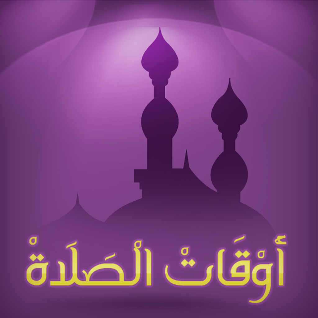 Found your app Islamic Compass - Prayer Times - Page 7 - Sort by ...